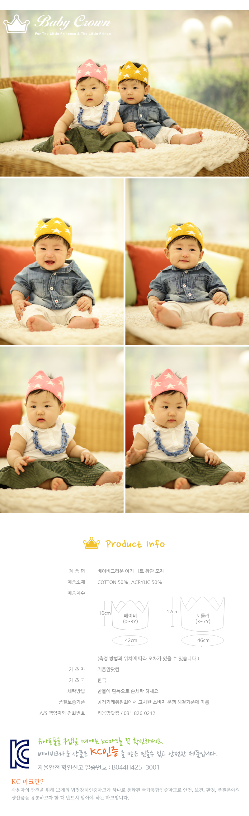 [ Babycrown ] [Baby Crown] baby knit crown star (poseidon)