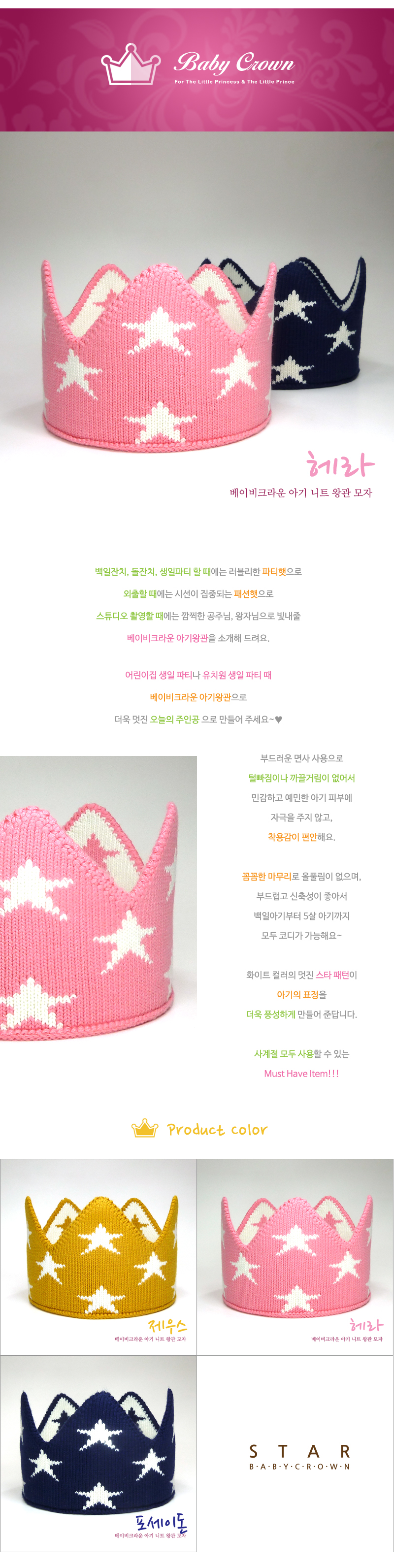 [ Babycrown ] [Baby Crown] baby knit crown star (hera)