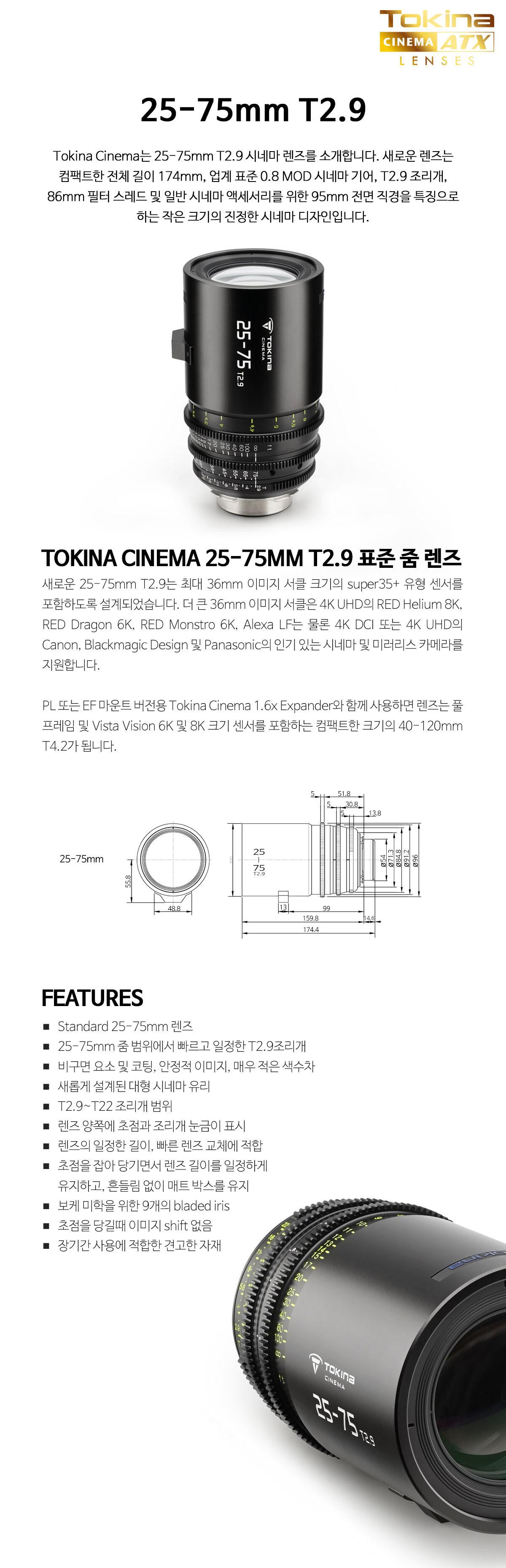 Cinema25_75mmT2_9_01.jpg