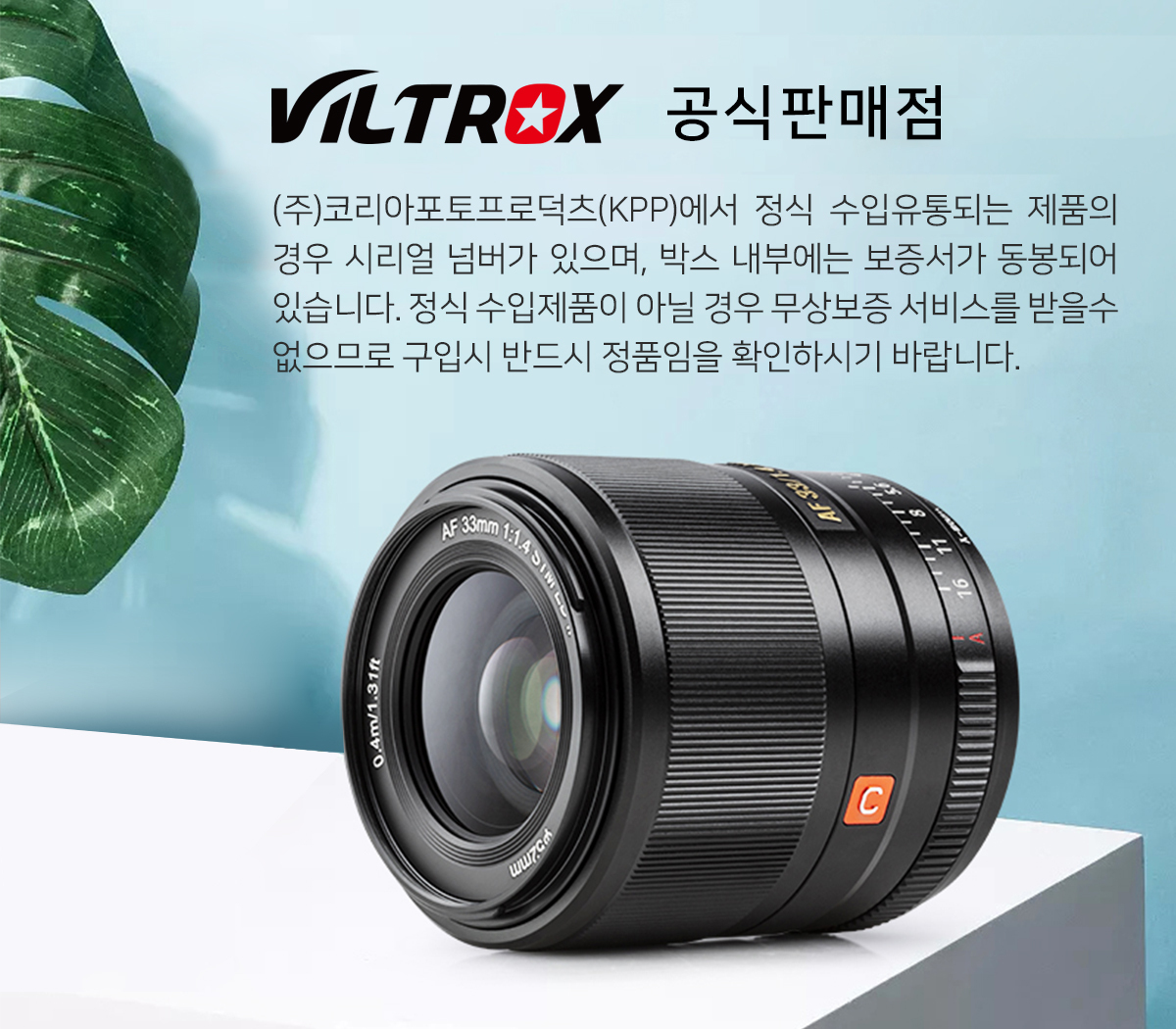 Viltrox_notice.jpg