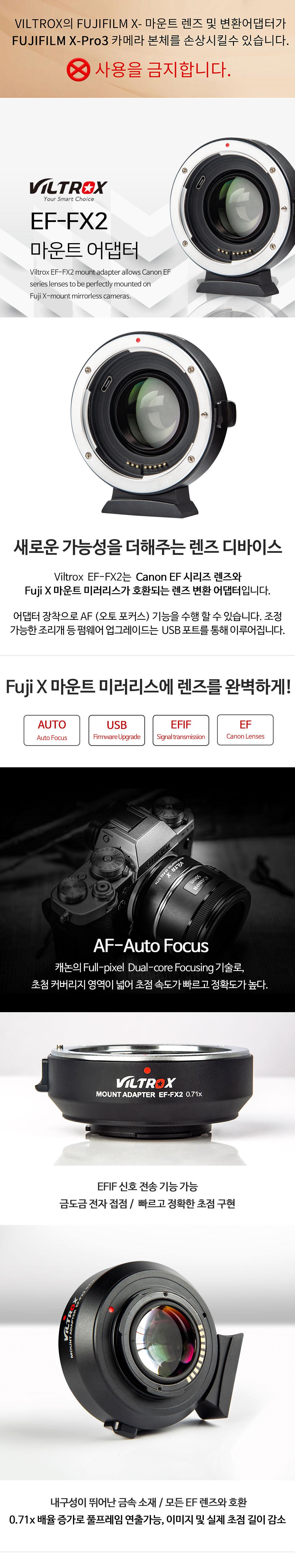 EF_FX2_01.jpg