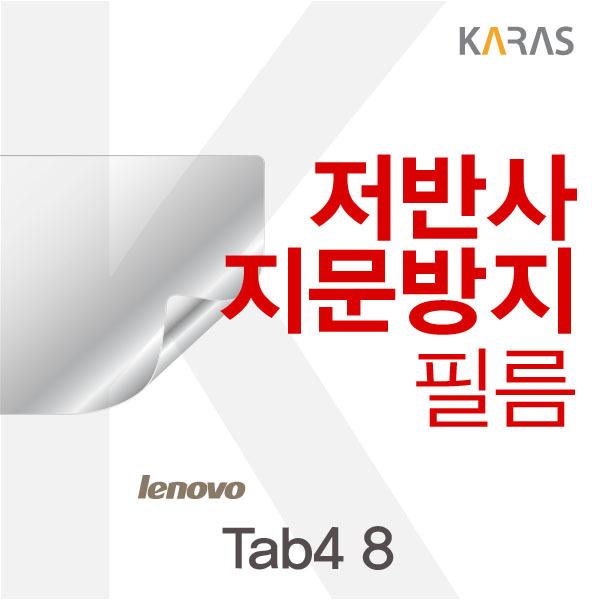 170725CCHTV-45042 레노버 Tab4 8용 저반사필름