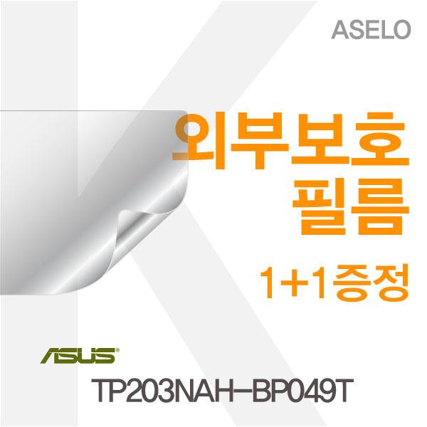 170725CCHTV-45040 ASUS TP203NAH-BP049T용 외부보호필름(아셀로3종)