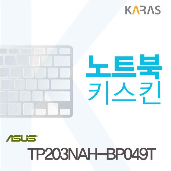 170725CCHTV-45033 ASUS TP203NAH-BP049T용 노트북키스킨