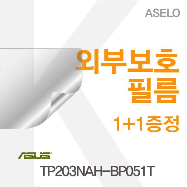 170725CCHTV-45041 ASUS TP203NAH-BP051T용 외부보호필름(아셀로3종)