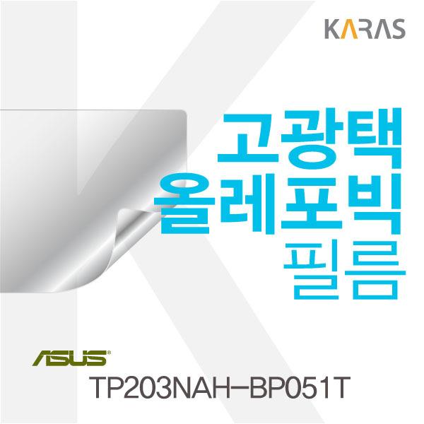 170725CCHTV-45030 ASUS TP203NAH-BP051T용 고광택필름