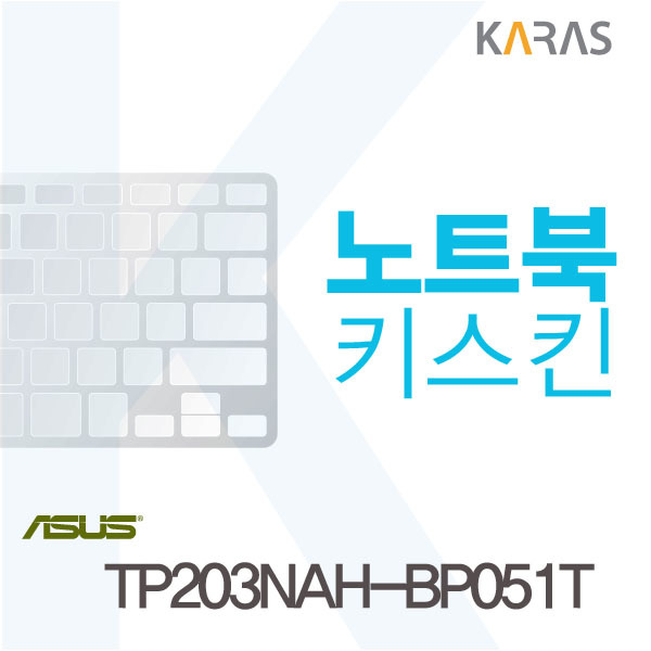170725CCHTV-45034 ASUS TP203NAH-BP051T용 노트북키스킨