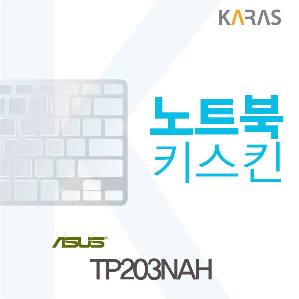 170725CCHTV-45032 ASUS TP203NAH용 노트북키스킨