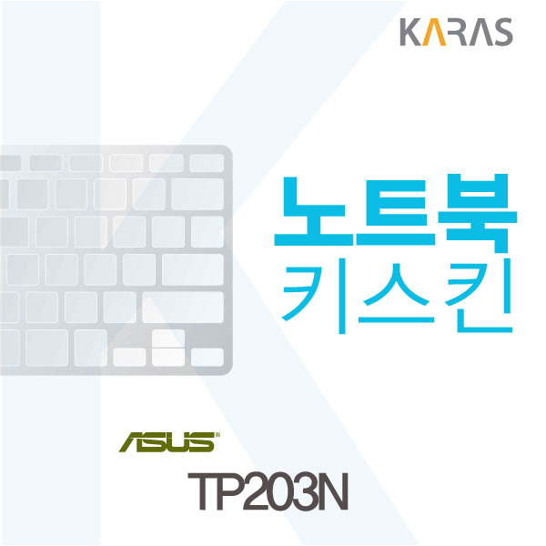 170725CCHTV-45031 ASUS TP203N용 노트북키스킨