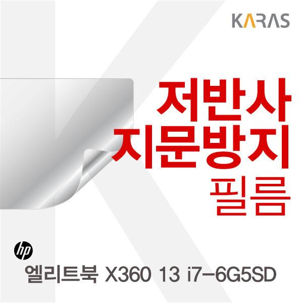 170725CCHTV-45045 HP 엘리트북 X360 13 i7-6G5SD 용 저반사필름