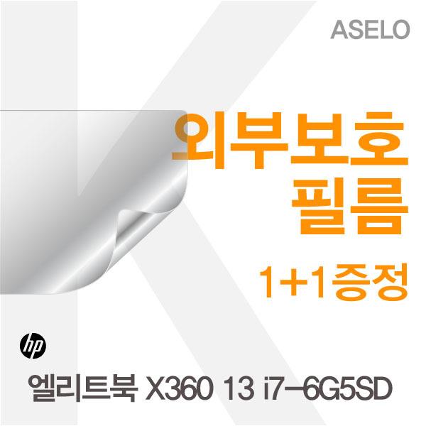 170725CCHTV-45037 HP 엘리트북 X360 13 i7-6G5SD 용 외부보호필름(아셀로3종)