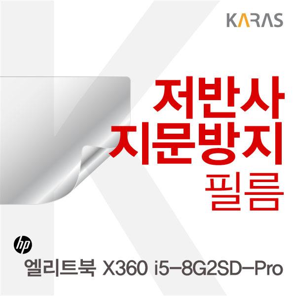 170725CCHTV-45044 HP 엘리트북 X360 i5-8G2SD-Pro 용 저반사필름