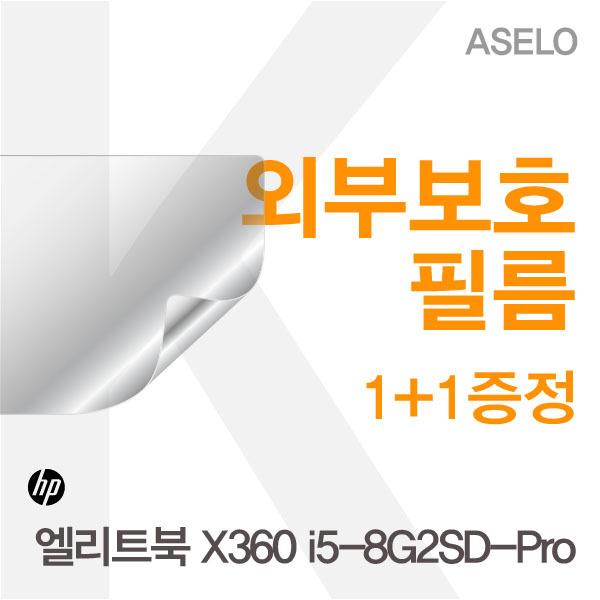 170725CCHTV-45036 HP 엘리트북 X360 i5-8G2SD-Pro 용 외부보호필름(아셀로3종)