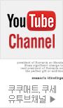 쿠쿠매트 유투브채널