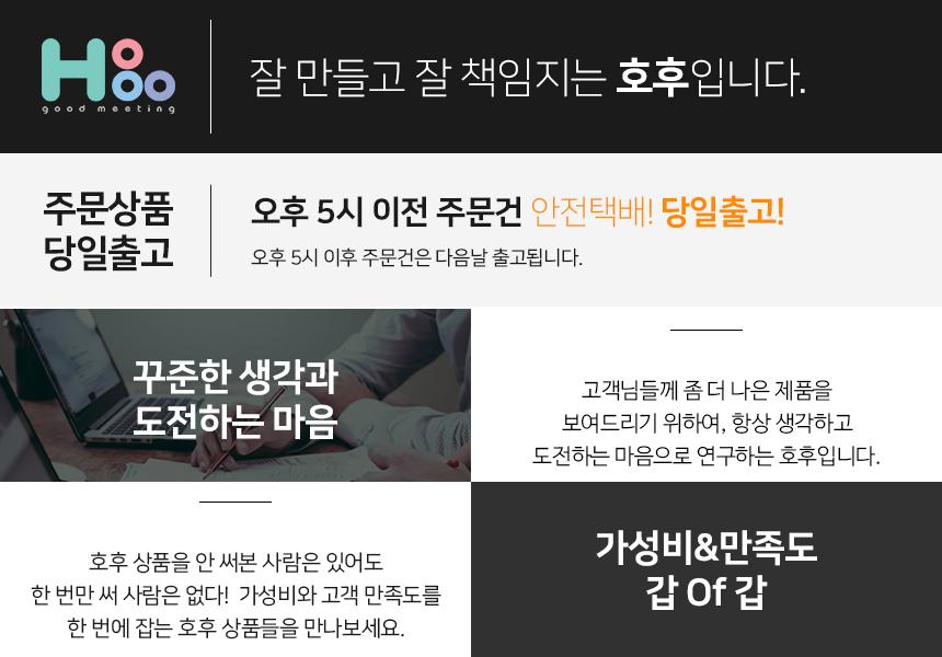 호후(주) - 소개