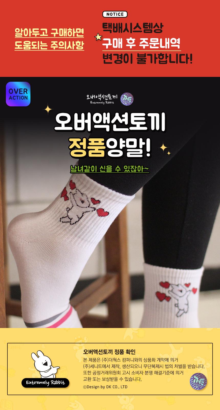오버액션토끼 양말 여자 남자 투톤링글 중목 - 오버액션토끼, 1,900원, 여성양말, 패션양말