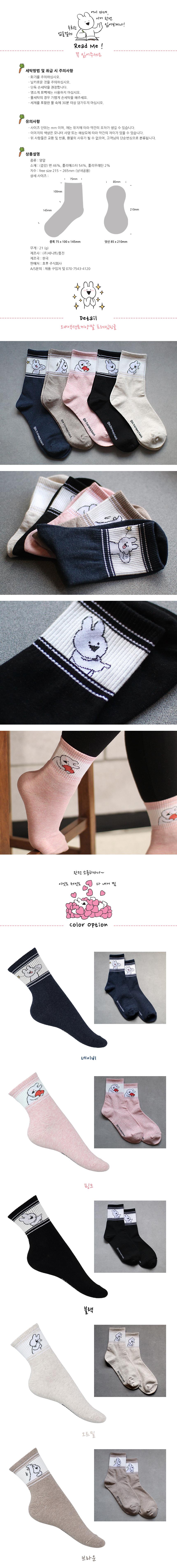 오버액션토끼 양말 여자 남자 프레임링글 중목 - 오버액션토끼, 1,900원, 여성양말, 패션양말