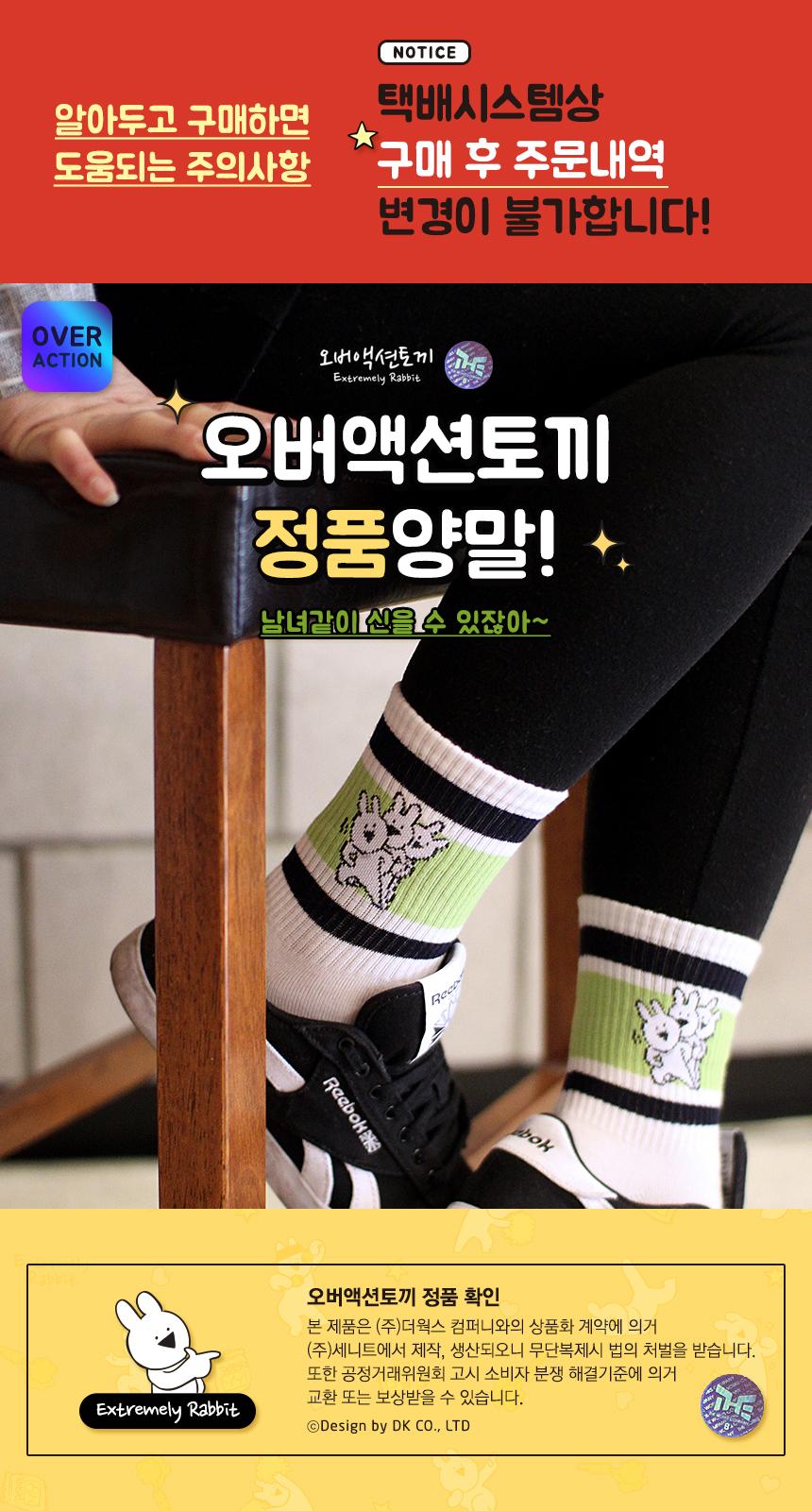 오버액션토끼 양말 여자 남자 센서티브 중목 - 오버액션토끼, 1,900원, 여성양말, 패션양말