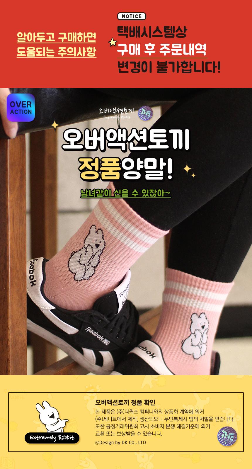 오버액션토끼 양말 여자 남자 두줄포인트 중목 - 오버액션토끼, 1,900원, 여성양말, 패션양말