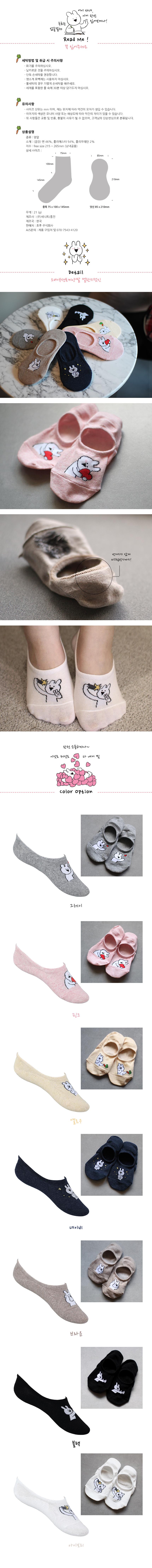 오버액션토끼 양말 여자 남자 멜란지 덧신 - 오버액션토끼, 1,900원, 여성양말, 패션양말