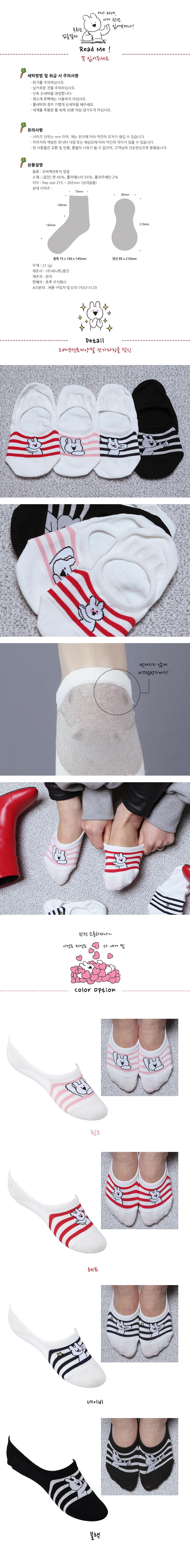 오버액션토끼 양말 여자 남자 단가라링글 덧신 - 오버액션토끼, 1,900원, 여성양말, 패션양말