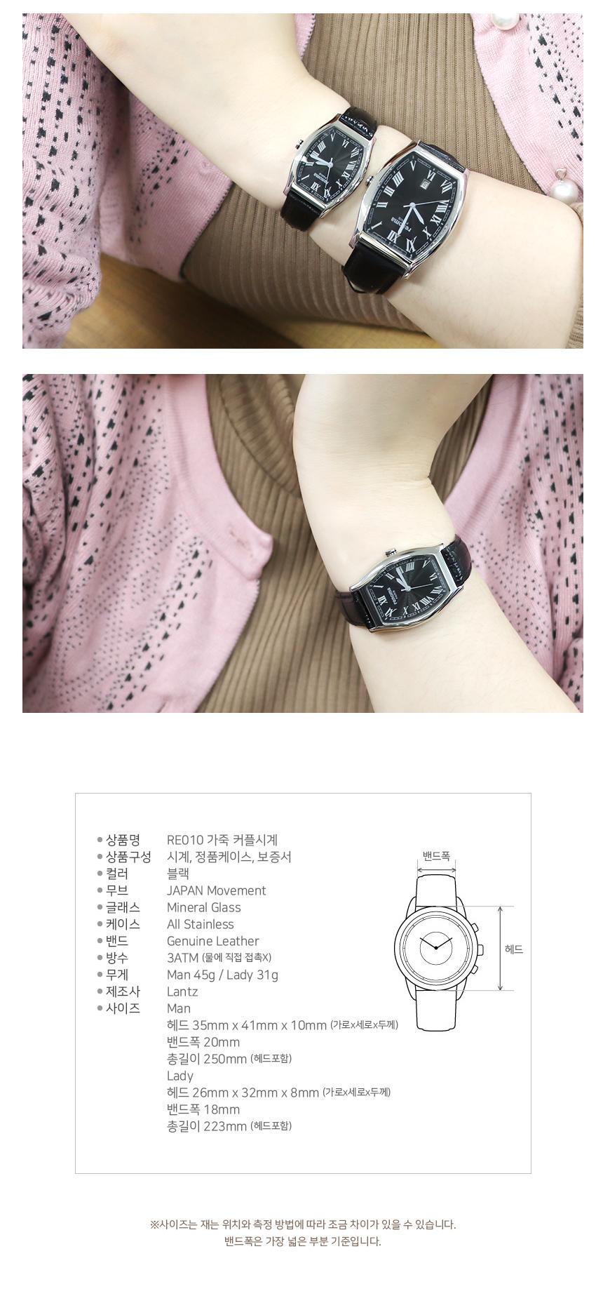 RE010 커플가죽시계/본사직영/본사AS - 란쯔, 148,000원, 시계세트, 커플시계