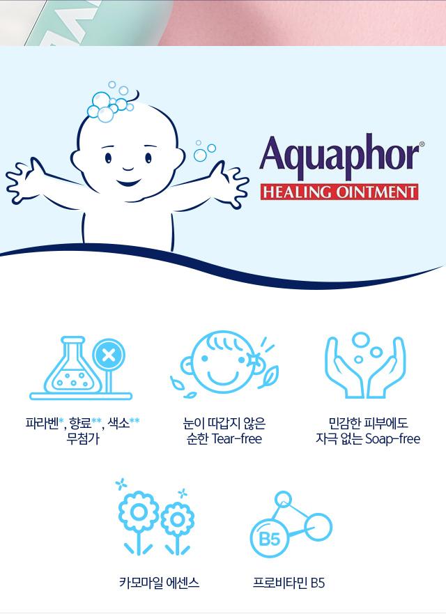 아쿠아퍼 베이비 5가지 내용