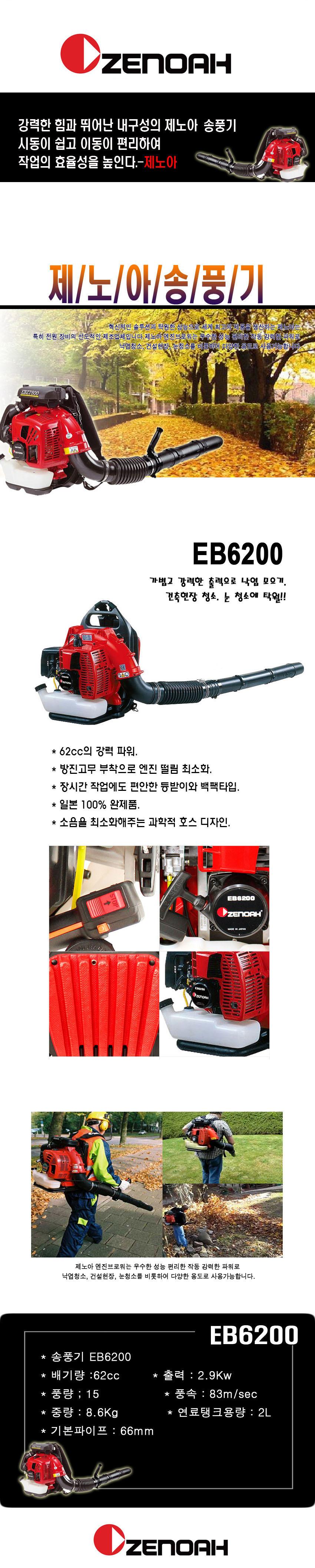 EB6200-02.jpg