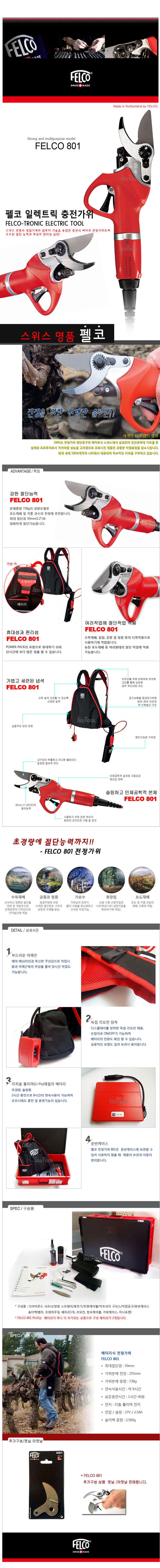 6731%20FELCO801-02.jpg