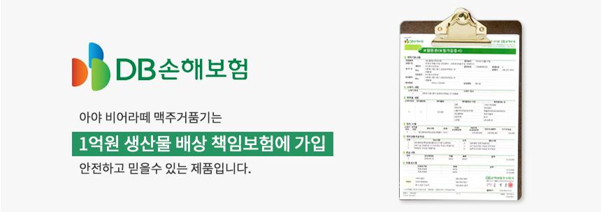 비어라떼 휴대용 포켓 맥주거품기 LMT-BB100 - 아야, 25,000원, 조리도구, 거품기
