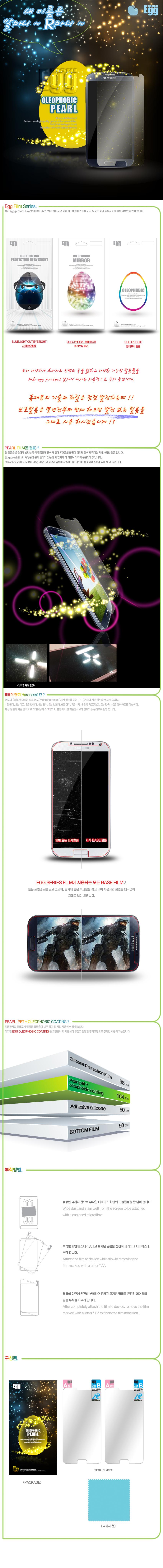 아이폰4S (EGG) 올레포빅 골드펄필름4,500원-엘피아이디지털, 애플, 필름/스킨, 아이폰4/4S바보사랑아이폰4S (EGG) 올레포빅 골드펄필름4,500원-엘피아이디지털, 애플, 필름/스킨, 아이폰4/4S바보사랑