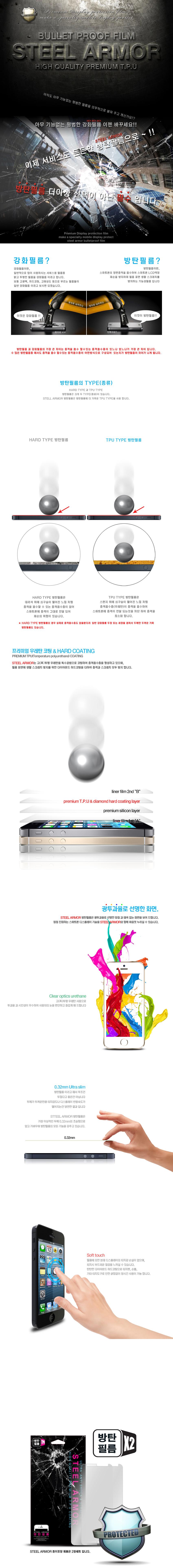 갤럭시 A8 2016 고선명 아머 방탄필름 (2EA) - 엘피아이, 4,500원, 필름/스킨, 기타 갤럭시 제품