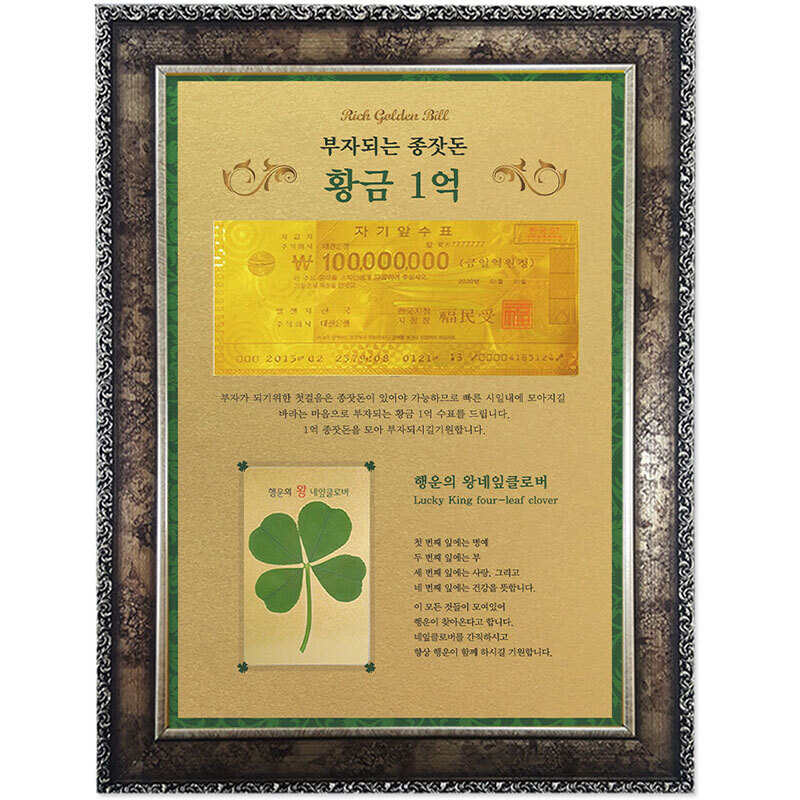 행운의 왕네잎클로버 생화 + 종잣돈1억 고급앤틱A4