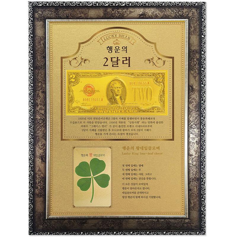 행운의 왕네잎클로버 생화 + 2달러 고급앤틱A4