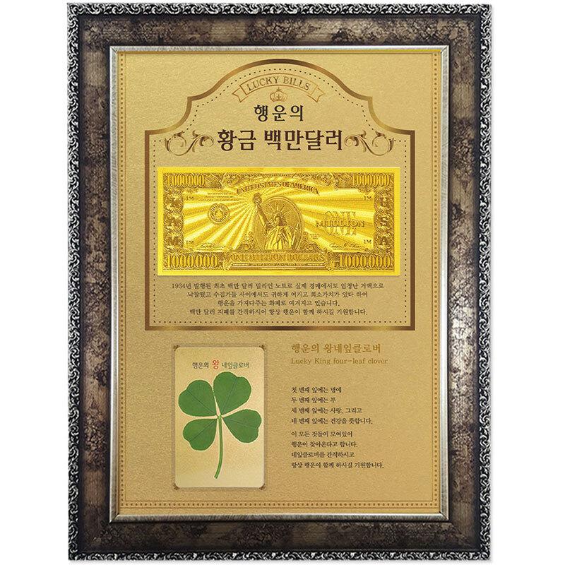행운의 왕네잎클로버 생화 + 백만달러 고급앤틱A4