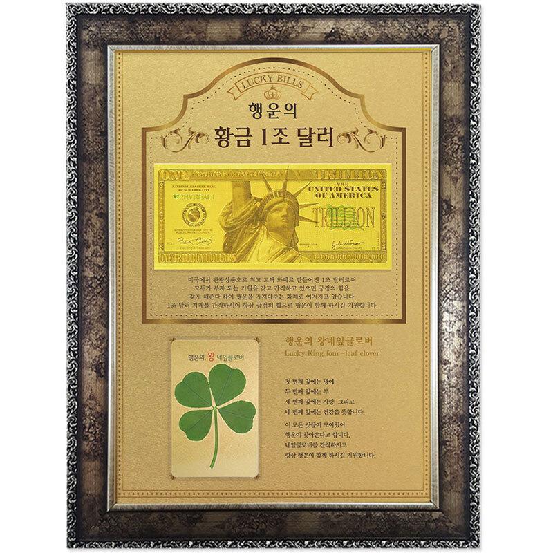 행운의 왕네잎클로버 생화 + 1조달러 고급앤틱A4
