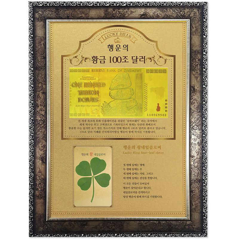 행운의 왕네잎클로버 생화 + 100조달러 고급앤틱A4