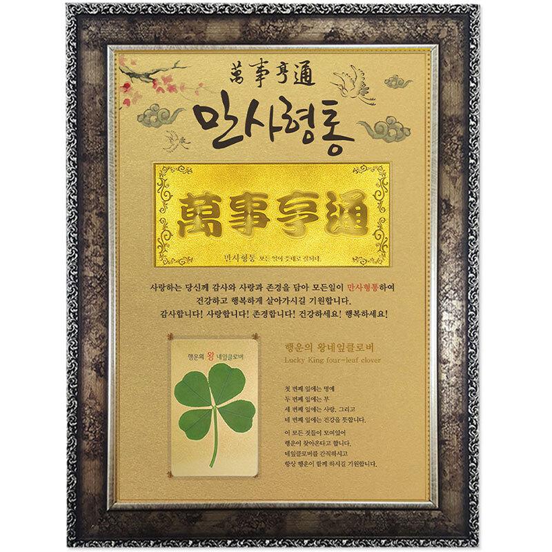 행운의 왕네잎클로버 생화 + 만사형통 고급앤틱A4