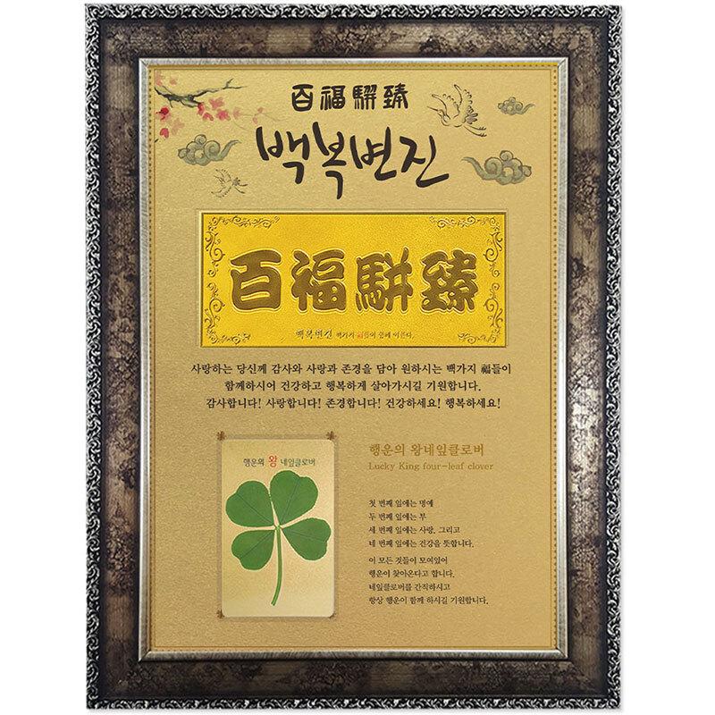 행운의 왕네잎클로버 생화 + 백복변진 고급앤틱A4