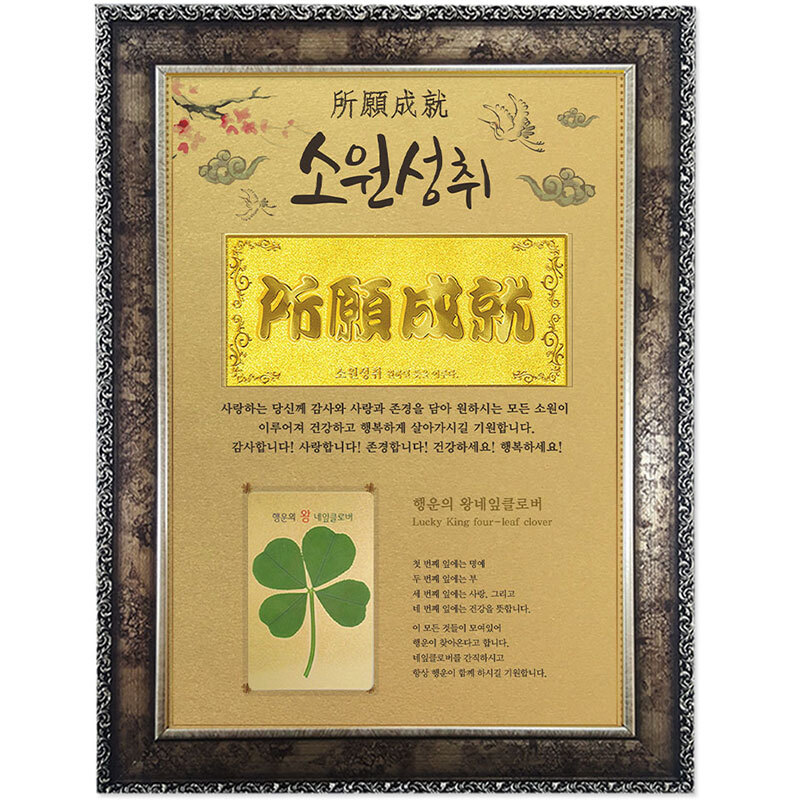 행운의 왕네잎클로버 생화 + 소원성취 고급앤틱A4