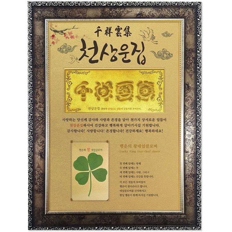 행운의 왕네잎클로버 생화 + 천상운집 고급앤틱A4