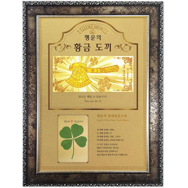 행운의 왕네잎클로버 생화 + 도끼 고급앤틱A4