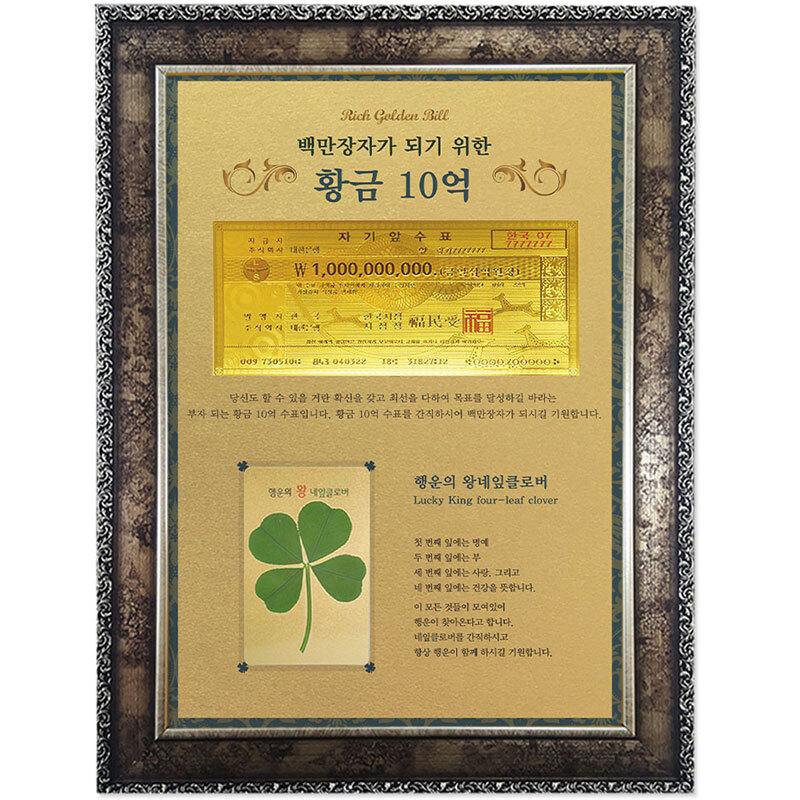 행운의 왕네잎클로버 생화 + 백만장자 10억 고급앤틱A4
