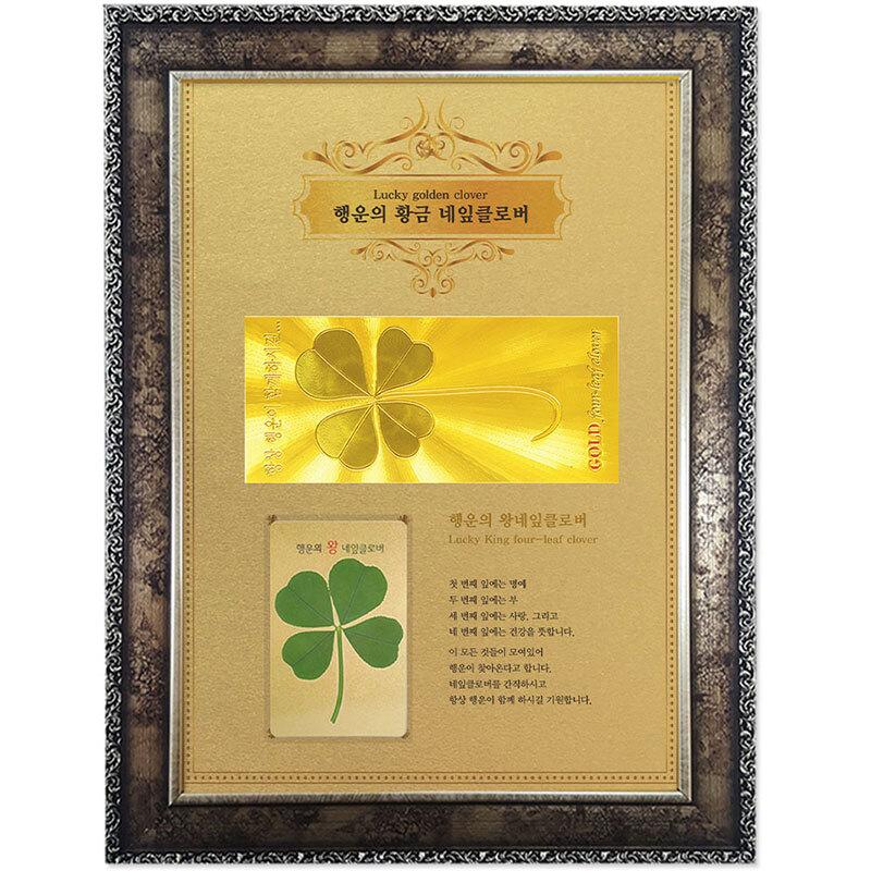 행운의 왕네잎클로버 생화 + 황금네잎클로버 고급앤틱A4