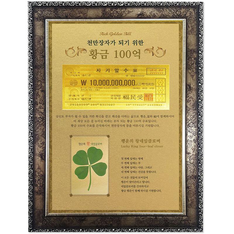 행운의 왕네잎클로버 생화 + 천만장자 100억 고급앤틱A4