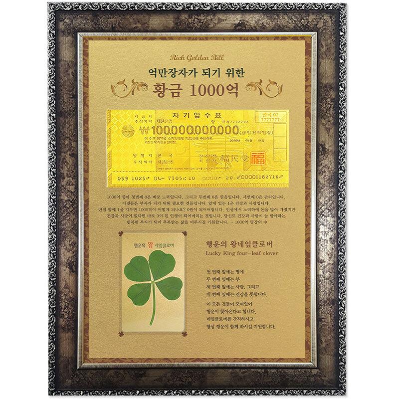 행운의 왕네잎클로버 생화 + 억만장자 천억 고급앤틱A4