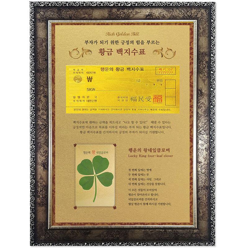 행운의 왕네잎클로버 생화 + 백지수표 고급앤틱A4
