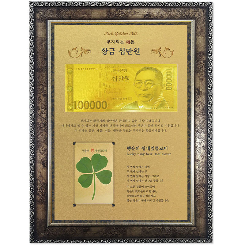행운의 왕네잎클로버 생화 + 십만원 고급앤틱A4
