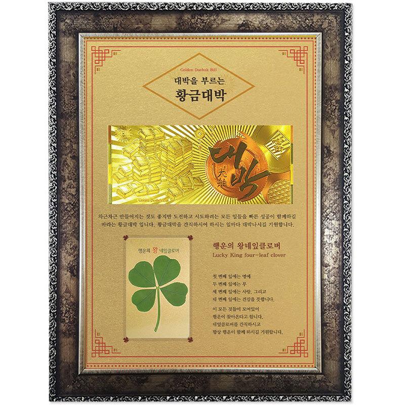행운의 왕네잎클로버 생화 + 대박 고급앤틱A4