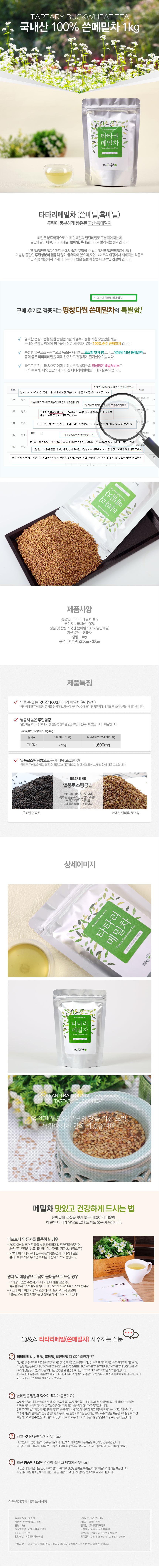 [쓴메밀차] 국내산 타타리메밀차 1kg / 볶은쓴메밀차 - 평창다원, 77,000원, 차, 우롱차/전통차/한방차